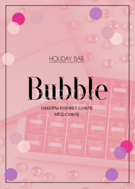 Bubble коллекция, Мёд-суфле и конфеты «Птичье молоко»