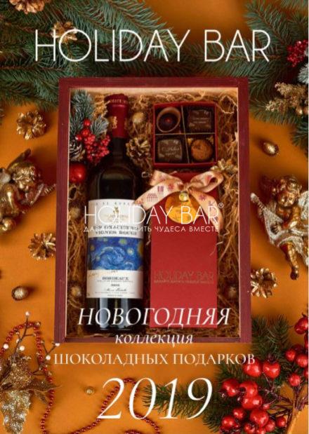 Новогодняя коллекция подарков 2019