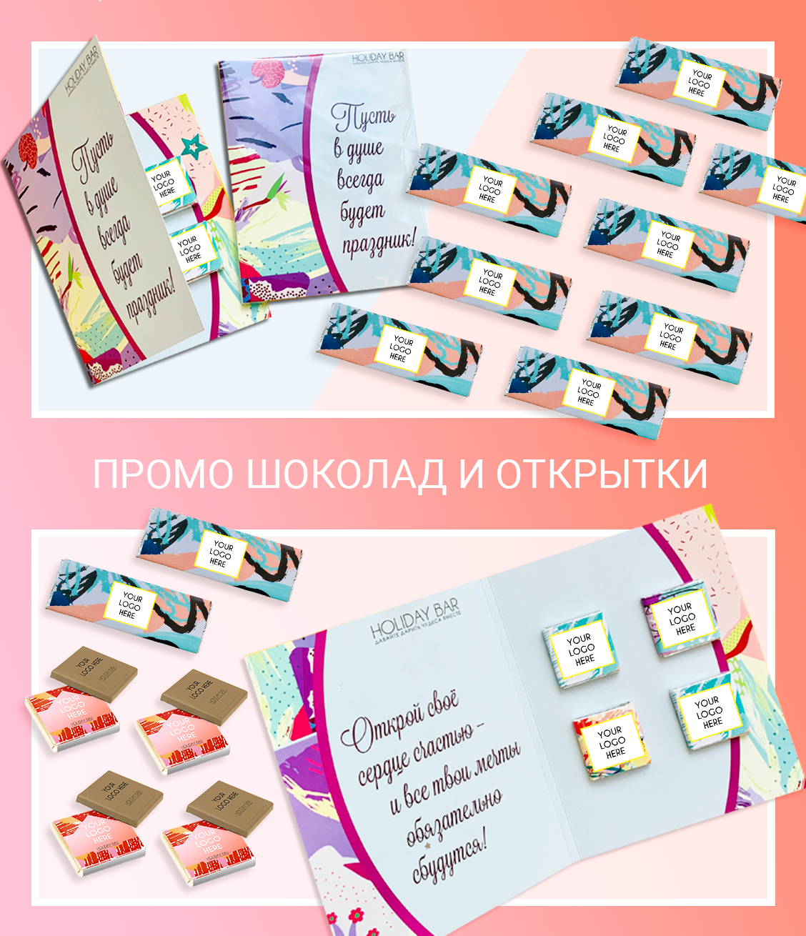 Промо шоколад и открытки